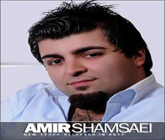 امیر شمسایی آهنگ پیشم بمون از  صدا دانلود | SedaDownload