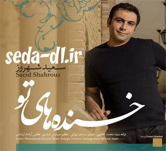 سعید شهروز آهنگ خنده های تو از  صدا دانلود | SedaDownload