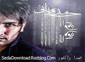 حامد زمانی آهنگ آروم آروم از  صدا دانلود | SedaDownload